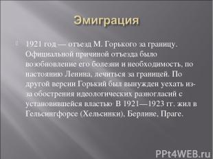 1921 год— отъезд M. Горького за границу. Официальной причиной отъезда было возо