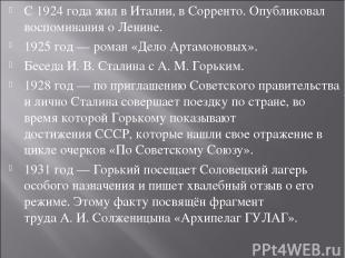 С1924 годажил в Италии, вСорренто. Опубликовал воспоминания о Ленине. 1925 го