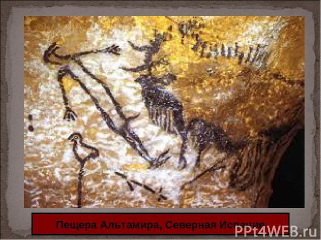 Пещера Альтамира, Северная Испания