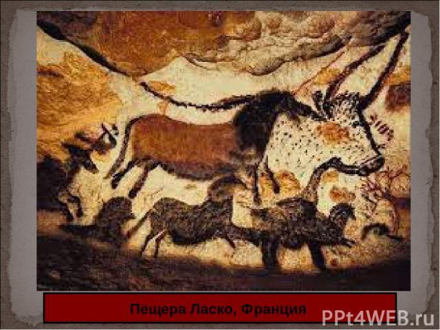 Пещера Ласко, Франция