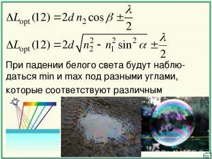 12 При падении белого света будут наблю-даться min и max под разными углами, кот
