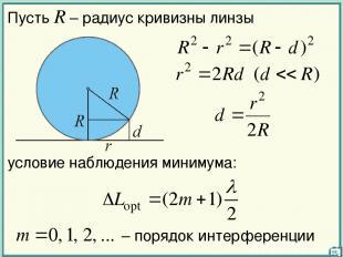 Пусть R – радиус кривизны линзы 15 условие наблюдения минимума: