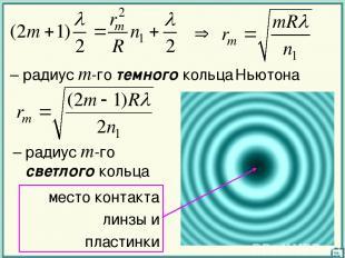 16 – радиус m-го темного кольца Ньютона – радиус m-го светлого кольца