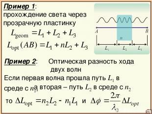 Пример 1: прохождение света через прозрачную пластинку 03 Пример 2: Оптическая р