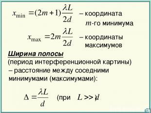 – координата m-го минимума – координаты максимумов Ширина полосы (период интерфе