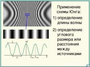 Применение схемы Юнга: 1) определение длины волны 2) определение углового размер