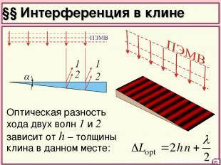 §§ Интерференция в клине Оптическая разность хода двух волн 1 и 2 зависит от h –