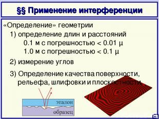 §§ Применение интерференции 28 1) определение длин и расстояний 0.1 м с погрешно