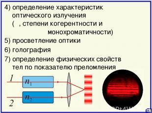 (λ, степени когерентности и монохроматичности) 5) просветление оптики 4) определ