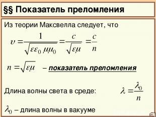 §§ Показатель преломления Из теории Максвелла следует, что – показатель преломле