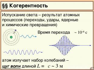 §§ Когерентность 05 Испускание света – результат атомных процессов (переходы, уд