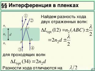 §§ Интерференция в пленках 09 Найдем разность хода двух отраженных волн: для про