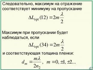 10 Следовательно, максимум на отражение соответствует минимуму на пропускание Ма