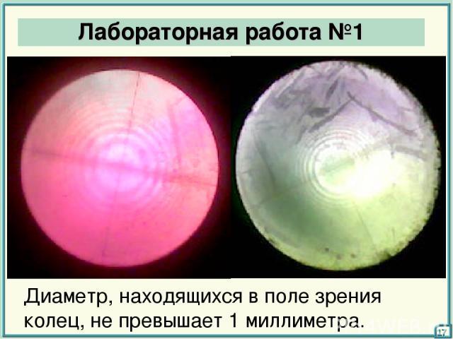 Лабораторная работа №1 17 Диаметр, находящихся в поле зрения колец, не превышает 1 миллиметра.