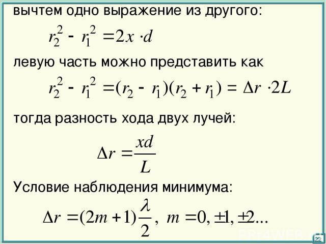 вычтем одно выражение из другого: левую часть можно представить как тогда разность хода двух лучей: Условие наблюдения минимума: 22