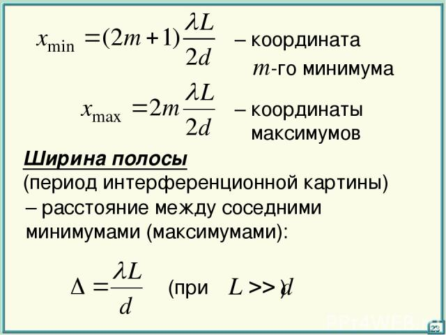 – координата m-го минимума – координаты максимумов Ширина полосы (период интерференционной картины) – расстояние между соседними минимумами (максимумами): 23