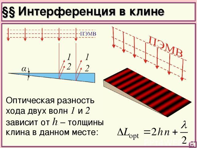 §§ Интерференция в клине Оптическая разность хода двух волн 1 и 2 зависит от h – толщины клина в данном месте: 25