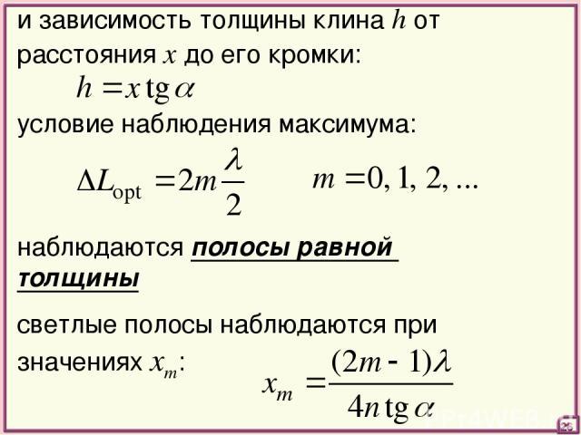 26 условие наблюдения максимума: и зависимость толщины клина h от расстояния x до его кромки: светлые полосы наблюдаются при значениях xm: наблюдаются полосы равной толщины