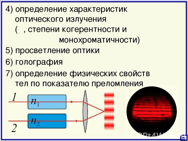 (λ, степени когерентности и монохроматичности) 5) просветление оптики 4) определение характеристик оптического излучения 29 7) определение физических свойств тел по показателю преломления 6) голография