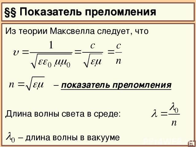 §§ Показатель преломления Из теории Максвелла следует, что – показатель преломления 31 Длина волны света в среде: