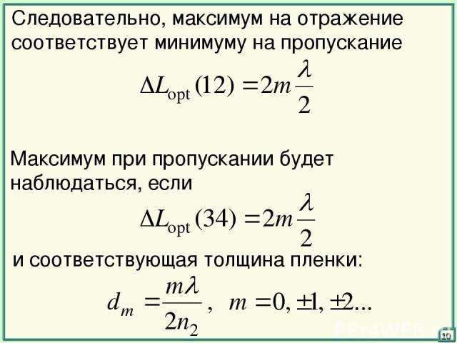 10 Следовательно, максимум на отражение соответствует минимуму на пропускание Максимум при пропускании будет наблюдаться, если и соответствующая толщина пленки:
