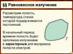 §§ Равновесное излучение 02 Рассмотрим полость, температура стенок которой подде