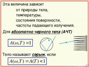 11 Для абсолютно черного тела (АЧТ) Эта величина зависит от природы тела, частот