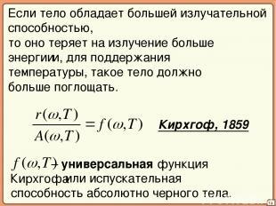 – универсальная функция Кирхгофа 13 Если тело обладает большей излучательной спо