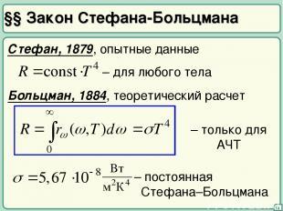 §§ Закон Стефана-Больцмана 14 Стефан, 1879, опытные данные – для любого тела Бол