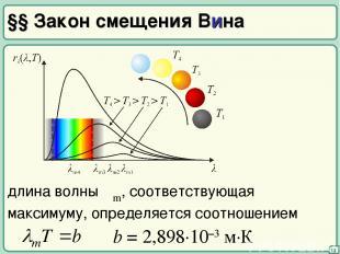 §§ Закон смещения Вина 15 длина волны λm, соответствующая максимуму, определяетс