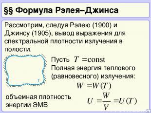 §§ Формула Рэлея–Джинса 16 Рассмотрим, следуя Рэлею (1900) и Джинсу (1905), выво