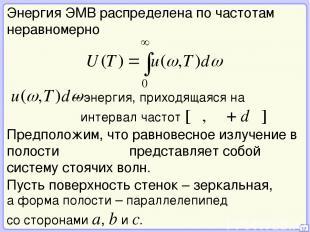 – энергия, приходящаяся на интервал частот [ω, ω + dω] 17 Энергия ЭМВ распределе
