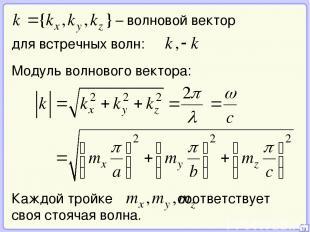 19 – волновой вектор для встречных волн: Модуль волнового вектора: