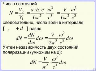 21 Число состояний следовательно, число волн в интервале [ω, ω + dω] равно Учтем