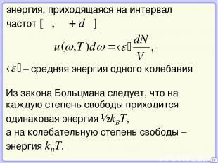 17 энергия, приходящаяся на интервал частот [ω, ω + dω] Из закона Больцмана след