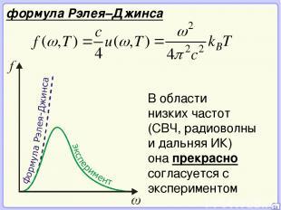 23 формула Рэлея–Джинса В области низких частот (СВЧ, радиоволны и дальняя ИК) о