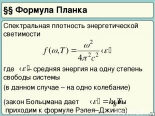 §§ Формула Планка Спектральная плотность энергетической светимости (в данном слу