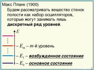 26 Макс Планк (1900) Будем рассматривать вещество стенок полости как набор осцил