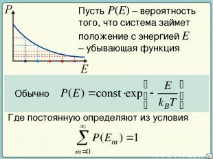 27 Пусть P(E) – вероятность того, что система займет положение с энергией E – уб