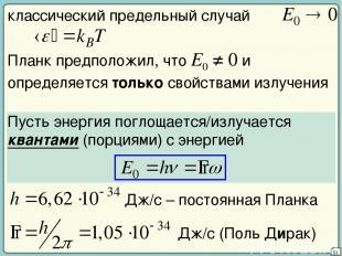 31 классический предельный случай Планк предположил, что E0 ≠ 0 и определяется т