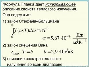 33 Формула Планка дает исчерпывающее описание свойств теплового излучения. Она с
