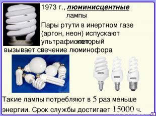 37 1973 г., люминисцентные лампы Пары ртути в инертном газе (аргон, неон) испуск