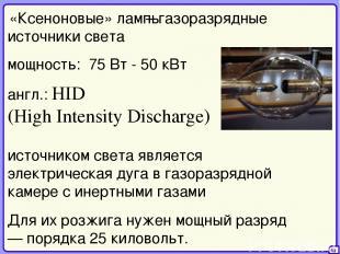 – газоразрядные источники света 40 «Ксеноновые» лампы англ.: HID (High Intensity