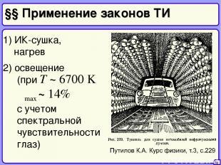 §§ Применение законов ТИ 1) ИК-сушка, нагрев 36 2) освещение (при T ~ 6700 K ηma