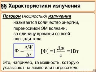 §§ Характеристики излучения 06 Потоком (мощностью) излучения называется количест