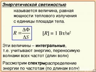 – распределение энергии по частотам (по длинам волн) 07 Энергетической светимост