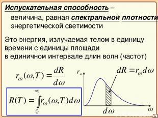09 Испускательная способность – величина, равная спектральной плотности энергети