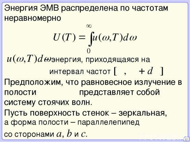 – энергия, приходящаяся на интервал частот [ω, ω + dω] 17 Энергия ЭМВ распределена по частотам неравномерно Предположим, что равновесное излучение в полости представляет собой систему стоячих волн. а форма полости – параллелепипед со сторонами a, b …