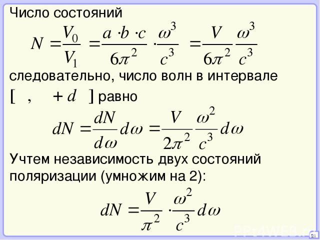 21 Число состояний следовательно, число волн в интервале [ω, ω + dω] равно Учтем независимость двух состояний поляризации (умножим на 2):