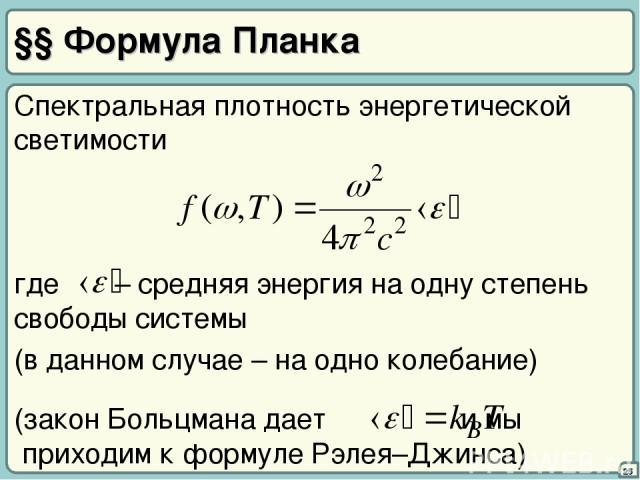§§ Формула Планка Спектральная плотность энергетической светимости (в данном случае – на одно колебание) 25
